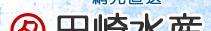 田崎水産 ~長崎県橘湾特産~