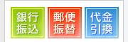銀行振込/郵便振替/代金引換